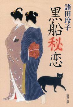 Japanese Art, Illustrations (Tokyo Illustrators Society)