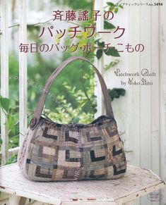Saito Yoko Patchwork Quilt n3494  Japanese Craft Book by PinkNelie