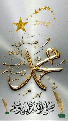 Allah Wallpaper, Islamic Quotes Wallpaper, Heart Wallpaper, Flower Wallpaper, Allah Calligraphy, Islamic Art Calligraphy, Beautiful Flowers Wallpapers, Beautiful Gif, Islamic Images