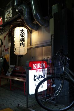 Yakiniku restaurant, Fushimi, Nagoya, Japan | by kinpi3, via Flickr