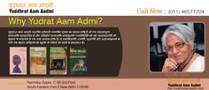 They, the resourceful They, the powerful They, the inte................. http://www.yuddhrataamaadmi.com/