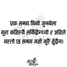 A sweet quote in Nepali Quotes Quotes, Sweet quotes