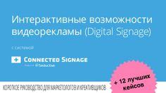 Интерактивные возможности видеорекламы и Digital Signage