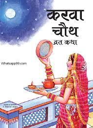 Image result for karva chauth sketches