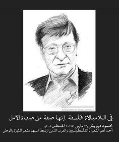 محمود درويش
