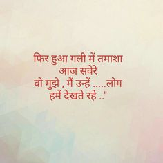Kuch bate thi hmare hotho me unki nafrat bhri nigah ne kuch Kehne na diya Desi Quotes, Hindi Quotes, Quotations, Love Quotes, Poetry Hindi, Poetry Quotes, Epic One Liners, Affirmation Quotes, Sweet Words