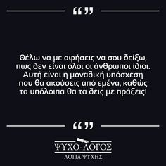 Greek Quotes, Forever Love, Love Notes, Quote Of The Day, Relationship, Facts, Messages, Sayings, Words