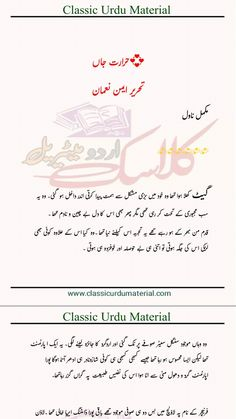 Hell Quotes, Romantic Novels To Read, Famous Novels, Quotes From Novels, Urdu Novels, Pdf, Reading, Books, Collection