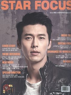 STAR FOCUS Korea Magazine January 2017 Korean Actor Hyun Bin Cover