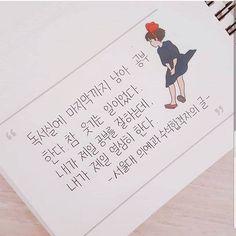Study Quotes, Wise Quotes, Movie Quotes, Korean Handwriting, Nice Handwriting, Korean Text, Korean Phrases, Korea Quotes, Korean Writing