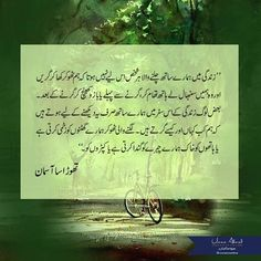 Discover recipes, home ideas, style inspiration and other ideas to try. Hadith Quotes, Urdu Quotes, Poetry Quotes, Book Quotes, Urdu Poetry, Islamic Love Quotes, Islamic Inspirational Quotes, Poetry Funny, Urdu Love Words