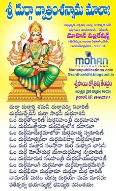 Vedic Mantras, Hindu Mantras, Green Tara Mantra, All Mantra, Durga Images, Sanskrit Mantra, Hindu Rituals, Hindu Dharma, Devotional Quotes