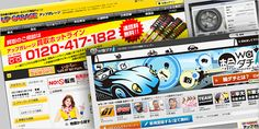 http://www.timedia.co.jp/jirei_upgarage.html - casestudy - used car, ec site, sns (Time Intermedia Corp.)
