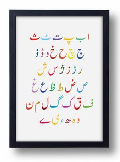 Items similar to Urdu Alphabet Poster on Etsy Printable Preschool Worksheets, Writing Worksheets, Alphabet Worksheets, Free Preschool, Writing Lessons, Childrens Alphabet, Alphabet For Kids, Urdu Poems For Kids, English To Urdu Dictionary