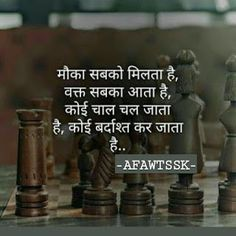 Motivational quotes for students and motivational stories Good Thoughts Quotes, Good Life Quotes, Attitude Quotes, Life Quotes In Hindi, Maya Quotes, Thoughts In Hindi, Remember Quotes, Deep Thoughts, Hindi Quotes Images