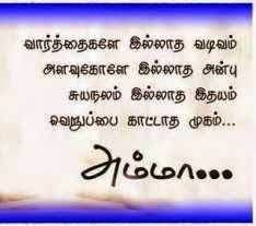Image result for amma tamil kavithaigal in tamil language
