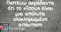 Funny Greek Quotes, Funny Quotes, Funny Memes, Jokes, Funny Shit, Speak Quotes, True Words, Inspire Me, Sarcasm