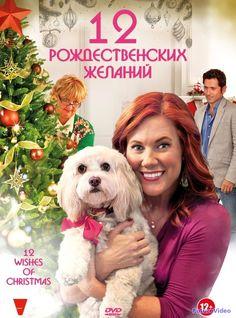 12 Рождественских желаний (2011) - смотреть онлайн в HD бесплатно - FutureVideo