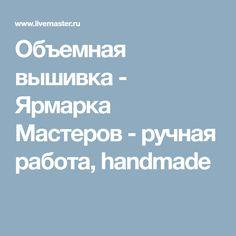 Объемная вышивка - Ярмарка Мастеров - ручная работа, handmade