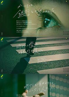 三井住友銀行 Recruiting 2019 Dm Poster, Film Poster Design, Poster Layout, Print Layout, Graphic Design Posters, Ad Design, Book Design, Cover Design, Japan Advertising