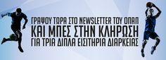 Διαγωνισμός του ΟΠΑΠ με δώρο από 2 εισιτήρια διαρκείας της αγαπημένης τους ομάδας σε τρεις (3) τυχερούς! - http://www.saveandwin.gr/diagonismoi-sw/diagonismos-tou-opap-me-doro-apo-2-eisitiria-diarkeias-tis-agapimenis-tous/