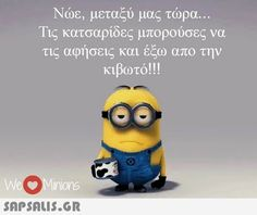 sapsalis.gr Minions Cartoon, Minion Jokes, Minions Quotes, Greek Memes, Funny Greek Quotes, Very Funny Images, Funny Photos, Stupid Funny Memes, Hilarious