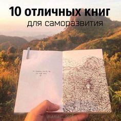 Книжный маньяк рекомендует 10 отличных книг для саморазвития. Не забудьте себе сохранить.
