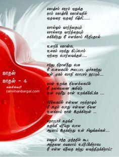 காதல் காதல்__4 URI: http://tamilnanbargal.com/node/59952