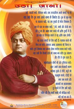 23 Best Swami Vivekanand Images Swami Vivekananda Quotes Inspire