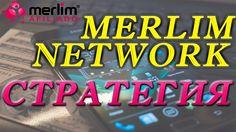 ☑️Merlim Network - Презентация и Маркетинг  в Деталях Стратегия -Merlin ...