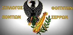 e-Pontos.gr: Εκδήλωση αλληλεγγύης και αγάπης από τους Πόντιους ...