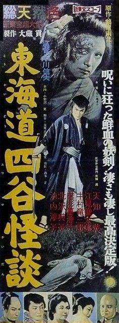 怪談映画の最高傑作『東海道四谷怪談』(1959年)