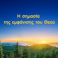 Ο Θεός λέει: «Η εμφάνιση του Θεού αναφέρεται στην προσωπική άφιξή Του στη γη για να επιτελέσει το έργο Του. Με τη δική Του ταυτότητα και διάθεση, και με την εγγενή μέθοδό Του, κατεβαίνει στους ανθρώπους για να επιτελέσει το έργο της εισαγωγής μιας νέας εποχής και της λήξης μιας παλιάς εποχής. Αυτό το είδος της εμφάνισης δεν είναι κάποιου είδους τελετή». #ανάσταση_του_Χριστού #αγιο_πνευμα #αγαπη_και_συγχωρεση #ευαγγελιο #Η_Πλατυτέρα_ουρανών God Is, Gods Plan, New Age, Bring It On, Terra, Nature, Travel, Mythology, Naturaleza
