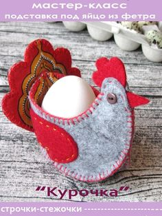 This Pin was discovered by Iri Bird Crafts, Felt Crafts, Easter Crafts, Diy Crafts To Sell, Diy Crafts For Kids, Spring Crafts, Holiday Crafts, Chicken Crafts, Chickens And Roosters