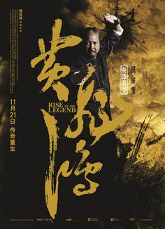 Rise Of The Legend - Sammo Hung