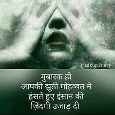 Strong Quotes, Love Quotes, Election Commission Of India, Hindi Movies Online Free, Break Up Quotes, Profile Picture For Girls, Attitude Quotes, Hindi Quotes, Breakup
