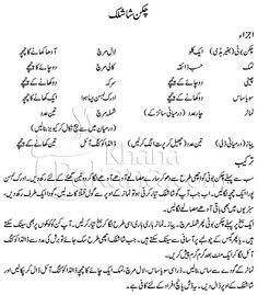 how to make pakistani type brain
