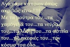 My Diary, Greek Quotes, Say Something, Relentless, All You Need Is Love, Life Quotes, Wisdom, Thoughts, Sayings