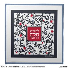 Birds & Trees Sefardic Challah Dough Cover Cloth Napkin Paper Cut Design, Custom Napkins, Tree Branches, Trees, Rosh Hashanah, Bird Tree, Custom Glass, Challah, Glass Cutting Board