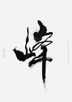 Lok Ng calligraphy 「峰peak」