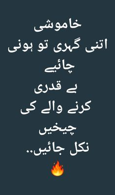 Funny Study Quotes, Poem Quotes, All Quotes, Urdu Quotes, Quotations, Qoutes, Best Urdu Poetry Images, Love Poetry Urdu, My Poetry