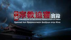Χρονικό των Θρησκευτικών Διώξεων στην Κίνα «Ο μακρύς δρόμος της εξορίας» Christian Films, Persecution, Great Videos, Watch, Youtube, Movies, Movie Posters, Clock, Films