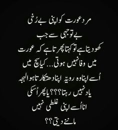 Visiy our website for more urdu content Inspirational Quotes In Urdu, Ali Quotes, Islamic Love Quotes, Urdu Quotes, Wisdom Quotes, Qoutes, Poetry Quotes, Quotations, Hope Quotes