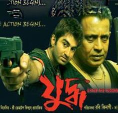 Yuddho - 2005 Year of Release: 29 July 2005 Cast: Mithun Chakraborty Music Director: Jeet Ganguly Producer: Shree Venkatesh Films  Yuddho or Juddho is a Bengali action Movie was released in 2005 and dubbed in Oriya,directed by Rabi Kinagi.  While Music www.whilemusic.com  For Latest Info About Music Stay Connected To While Music  #whilemusic #freesongs#latestsongs#freelisten#bollywoodsongs#hollywoodsongs #hotsongs #bengali #arabic