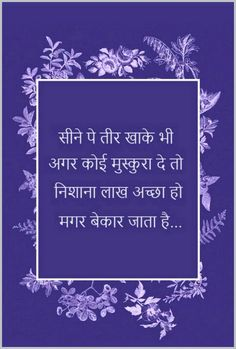 Superb Quotes, Amazing Quotes, Best Quotes, Festival Quotes, Hindi Qoutes, Start The Day, Some Quotes, Deep Thoughts, Self Improvement
