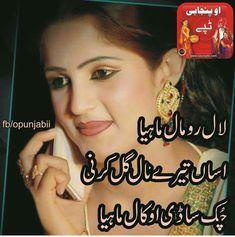 Love Poetry Images, Punjabi Quotes, Captions, Backyard, Decor, Fashion, Moda, Patio, Decoration