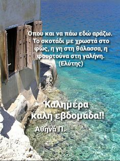 Good Morning Good Night, Greek Quotes, Wonderful Images, Amazing Places, The Good Place, Cool Photos, Greece, World, Spring