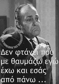 Funny Greek Quotes, Funny Quotes, Funny Memes, Jokes, Old Movies, True Words, Picture Video, Einstein, Affirmations