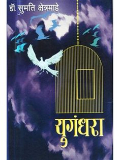 Buy Marathi Book Yugandhara - युगंधरा written by Sumati Kshetramade from Marathiboli.com Science Tools, Life Science, Planner Template, Schedule Templates, Book Club Books, Books To Read, Philosophy Books, College Planner, Bermuda Triangle