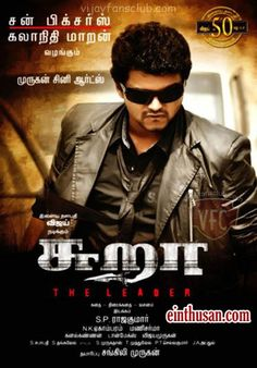 Sura Tamil Movie Online - Vijay, Tamanna and Dev Gill. Directed by S. P. Rajkumar. Music by Mani Sharma. 2010 [U] ENGLISH SUBTITLE